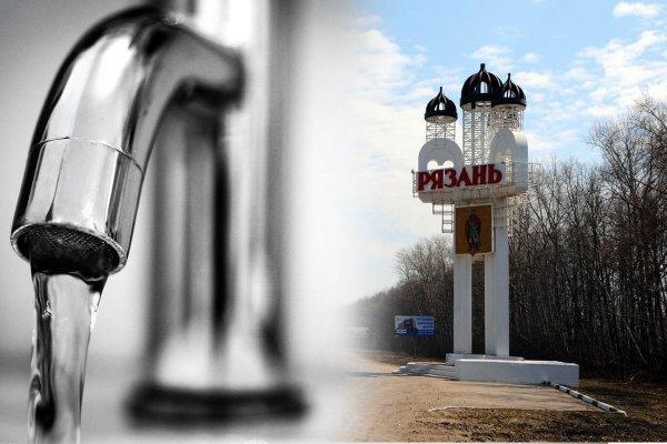 В Рязани не могут решить проблему вонючей воды из-под крана