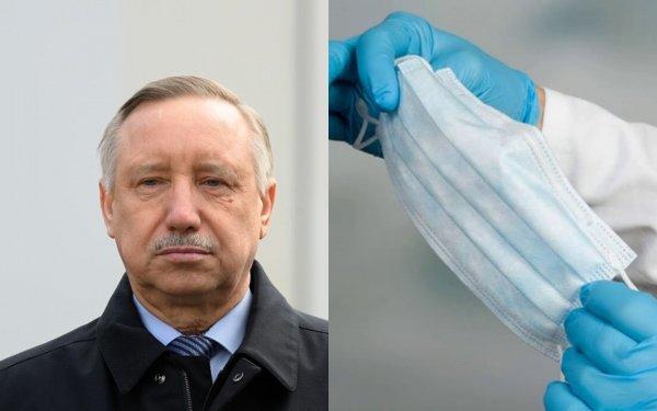 Беглов: «Правительство не обязано обеспечивать горожан бесплатными масками»