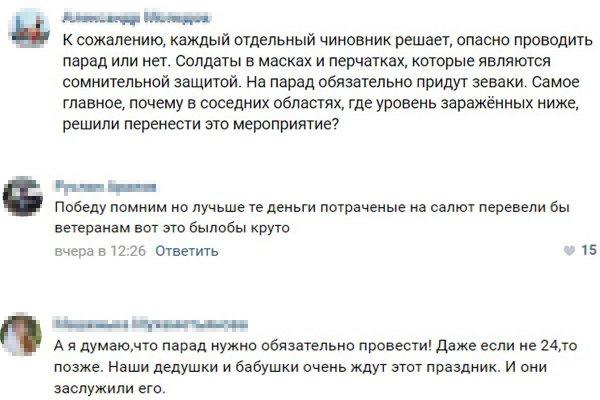 Парад Победы в Воронеже вызвал споры в интернете