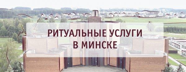 Планирование похорон в Беларуси: что нужно знать каждой семье?