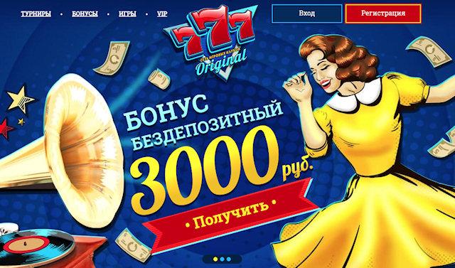 Наработанная база клиентов у онлайн казино 777 Ориджиналс